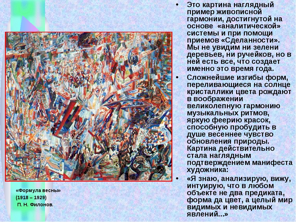 Это картина наглядный пример живописной гармонии, достигнутой на основе «анал...
