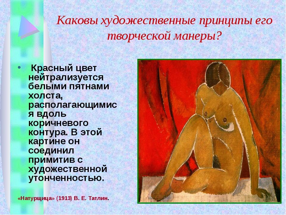 Каковы художественные принципы его творческой манеры? Красный цвет нейтрализу...