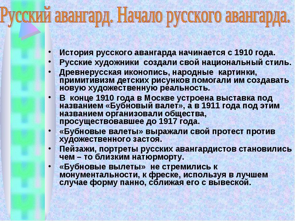 История русского авангарда начинается с 1910 года. Русские художники создали...