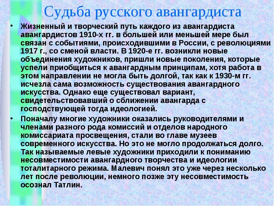 Судьба русского авангардиста Жизненный и творческий путь каждого из авангарди...
