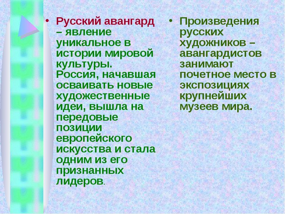 Русский авангард – явление уникальное в истории мировой культуры. Россия, нач...