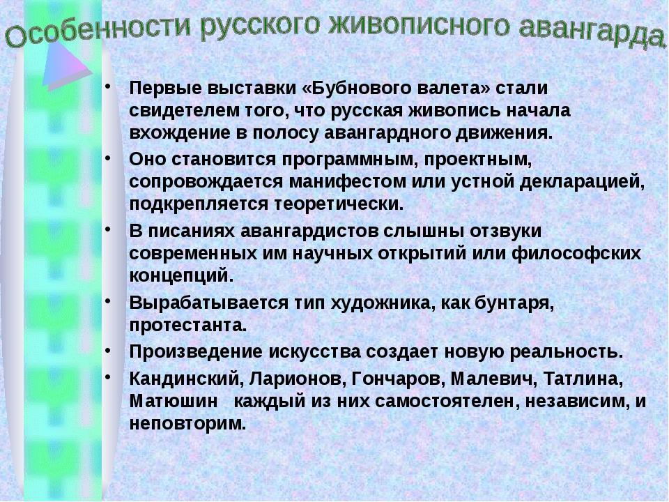 Первые выставки «Бубнового валета» стали свидетелем того, что русская живопис...