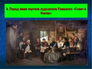 4. Перед вами картина художника Кившенко «Совет в Филях»