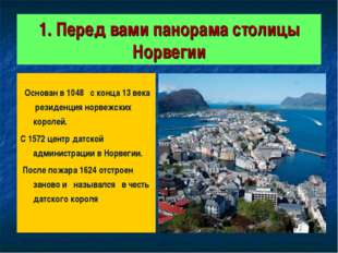 1. Перед вами панорама столицы Норвегии Основан в 1048 с конца 13 века резиде