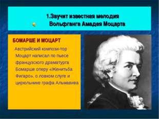 1.Звучит известная мелодия Вольфганга Амадея Моцарта БОМАРШЕ И МОЦАРТ Австри