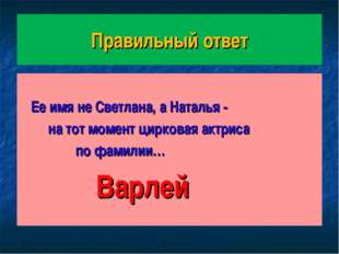 Правильный ответ Ее имя не Светлана, а Наталья - на тот момент цирковая актри