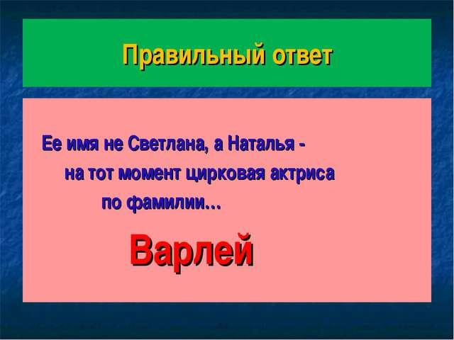 Правильный ответ Ее имя не Светлана, а Наталья - на тот момент цирковая актри...