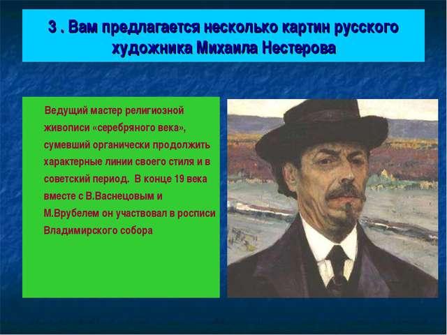 3 . Вам предлагается несколько картин русского художника Михаила Нестерова Ве...