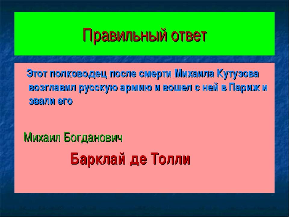 Правильный ответ Этот полководец после смерти Михаила Кутузова возглавил русс...