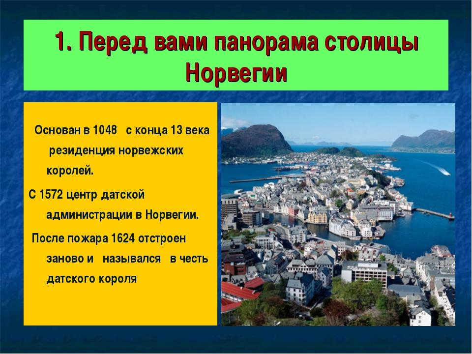 1. Перед вами панорама столицы Норвегии Основан в 1048 с конца 13 века резиде...