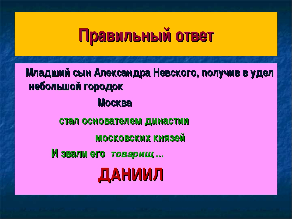 Правильный ответ Младший сын Александра Невского, получив в удел небольшой го...