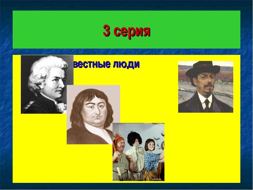 3 серия известные люди