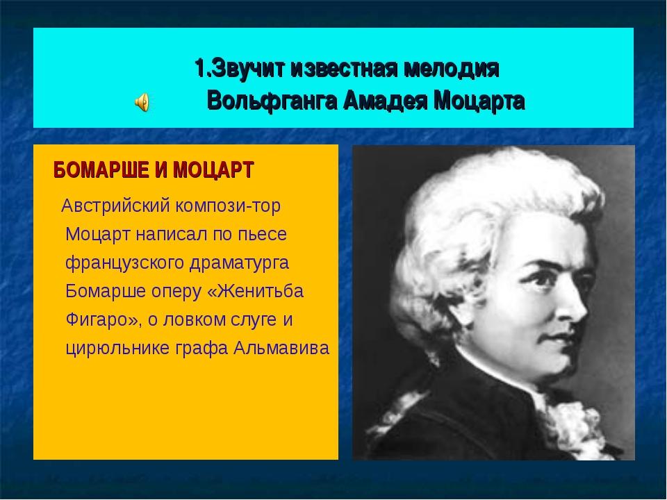 1.Звучит известная мелодия Вольфганга Амадея Моцарта БОМАРШЕ И МОЦАРТ Австри...
