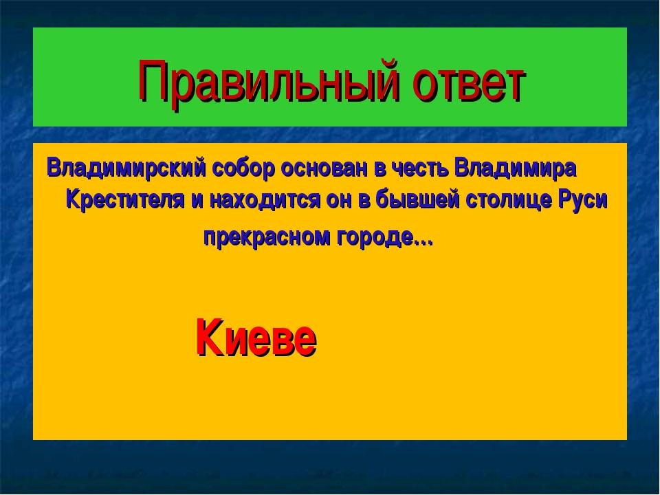 Правильный ответ Владимирский собор основан в честь Владимира Крестителя и на...