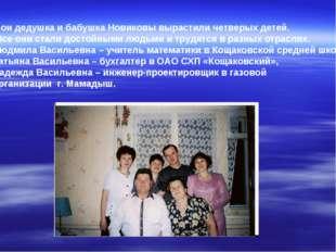 Мои дедушка и бабушка Новиковы вырастили четверых детей. Все они стали достой