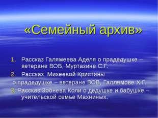 «Семейный архив» Рассказ Галямеева Аделя о прадедушке – ветеране ВОВ, Муртаз