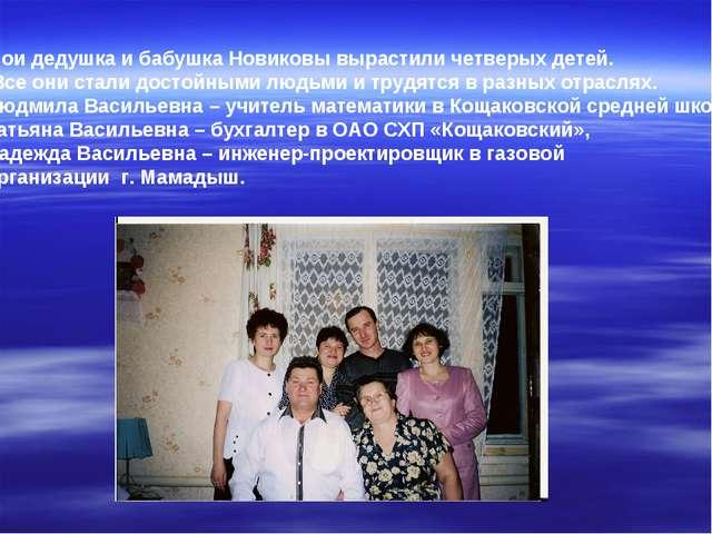Мои дедушка и бабушка Новиковы вырастили четверых детей. Все они стали достой...