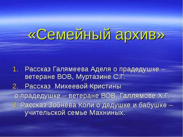«Семейный архив» Рассказ Галямеева Аделя о прадедушке – ветеране ВОВ, Муртаз...