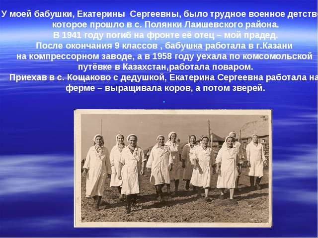 У моей бабушки, Екатерины Сергеевны, было трудное военное детство , которое п...
