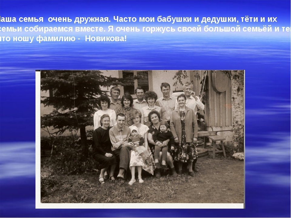 Наша семья очень дружная. Часто мои бабушки и дедушки, тёти и их семьи собира...