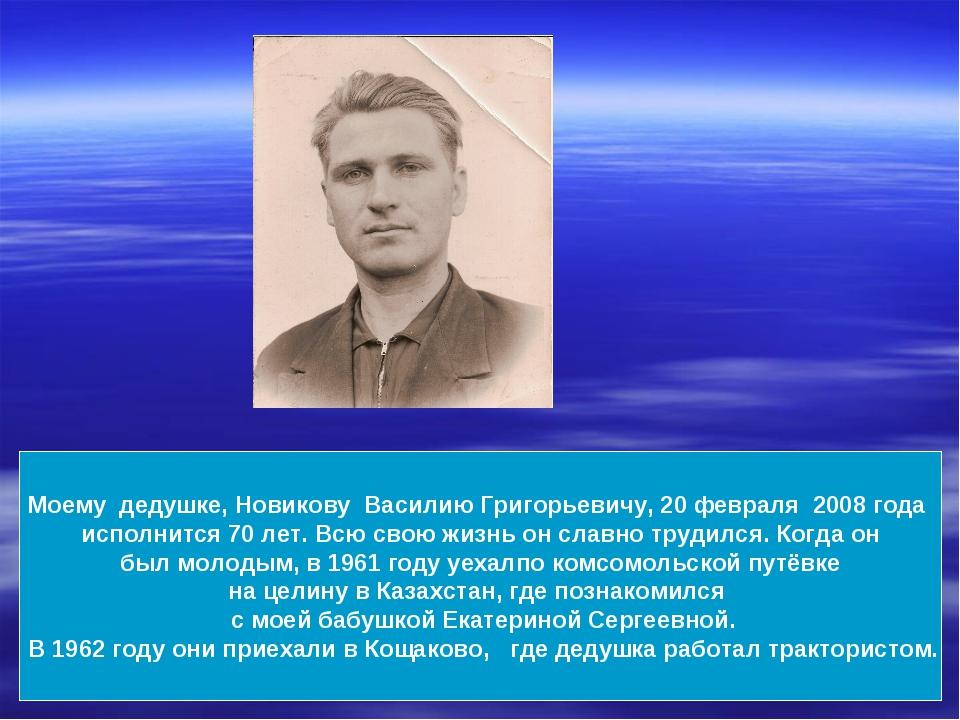 Моему дедушке, Новикову Василию Григорьевичу, 20 февраля 2008 года исполнится...