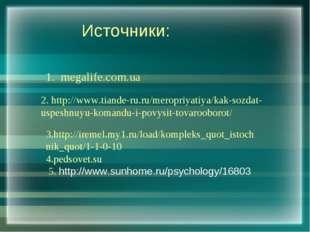 Источники: 1. megalife.com.ua 2. http://www.tiande-ru.ru/meropriyatiya/kak-s