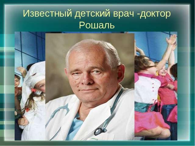 Известный детский врач -доктор Рошаль