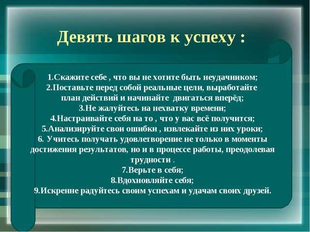 Девять шагов к успеху : 1.Скажите себе , что вы не хотите быть неудачником; 2...