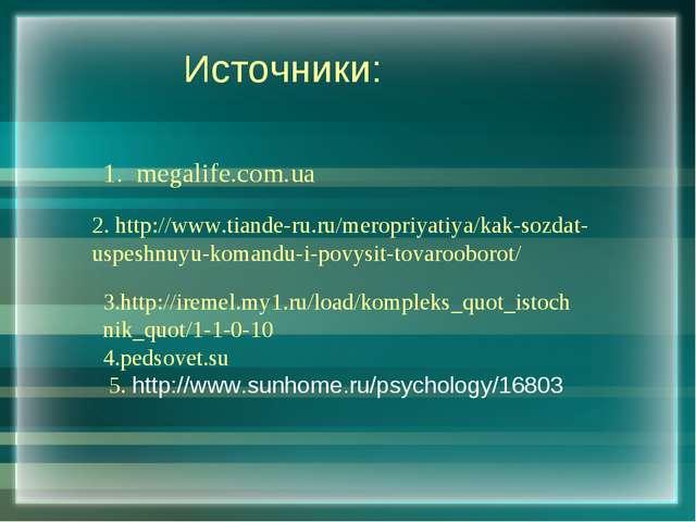 Источники: 1. megalife.com.ua 2. http://www.tiande-ru.ru/meropriyatiya/kak-s...