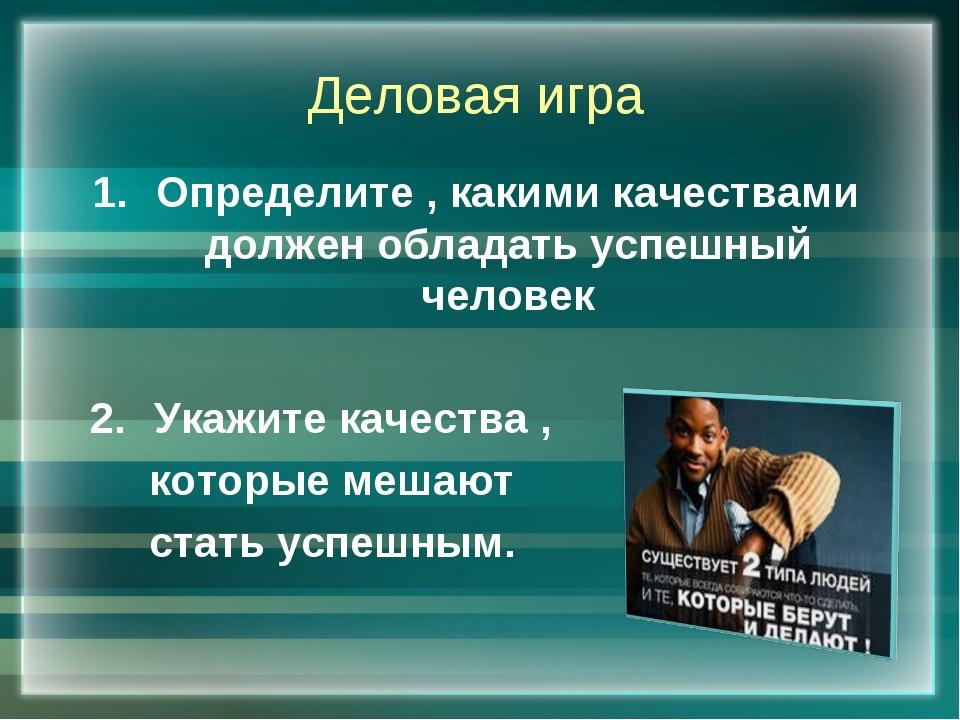 Деловая игра Определите , какими качествами должен обладать успешный человек...