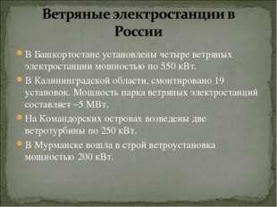 В Башкортостане установлены четыре ветряных электростанции мощностью по 550 к