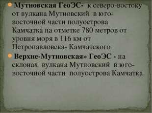 Мутновская ГеоЭС- к северо-востоку отвулкана Мутновский в юго-восточной ча