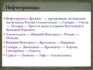Действующие Нефтепровод «Дружба»— крупнейшая экспортная магистраль России (