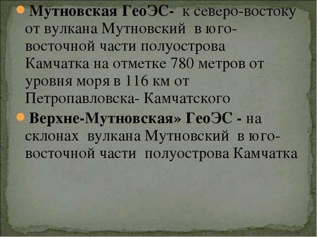 Мутновская ГеоЭС- к северо-востоку отвулкана Мутновский в юго-восточной ча...
