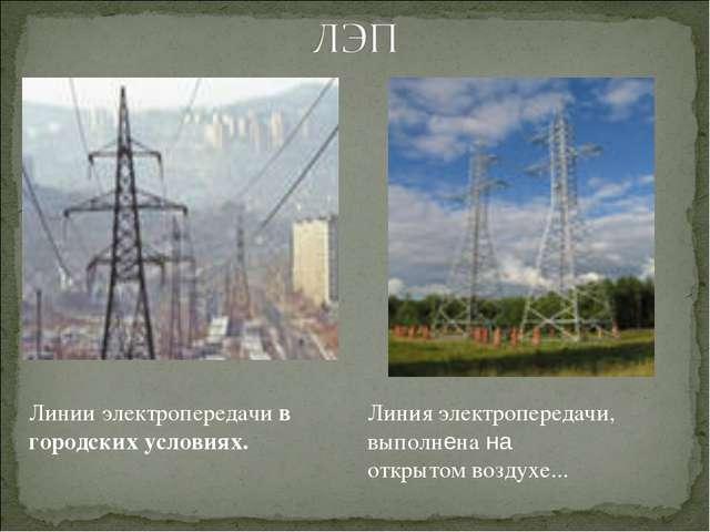 Линииэлектропередачив городских условиях. Линияэлектропередачи, выполнен...