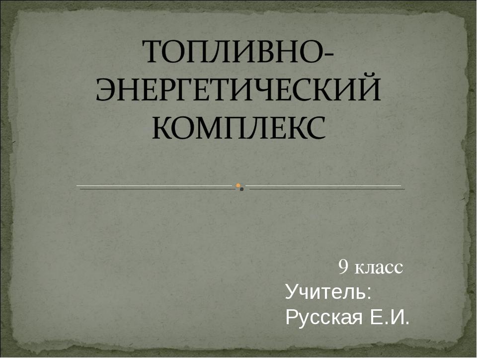9 класс Учитель: Русская Е.И.