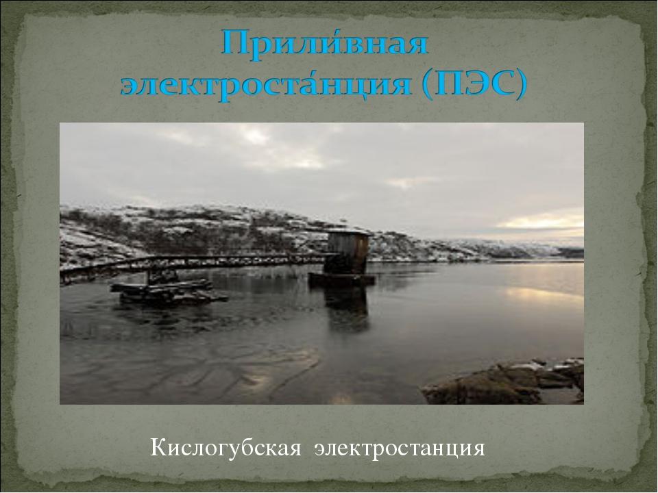Кислогубская электростанция