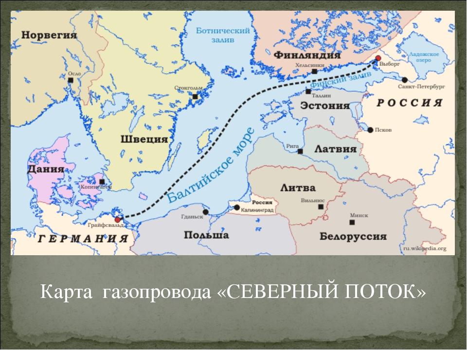 Карта газопровода «СЕВЕРНЫЙ ПОТОК»