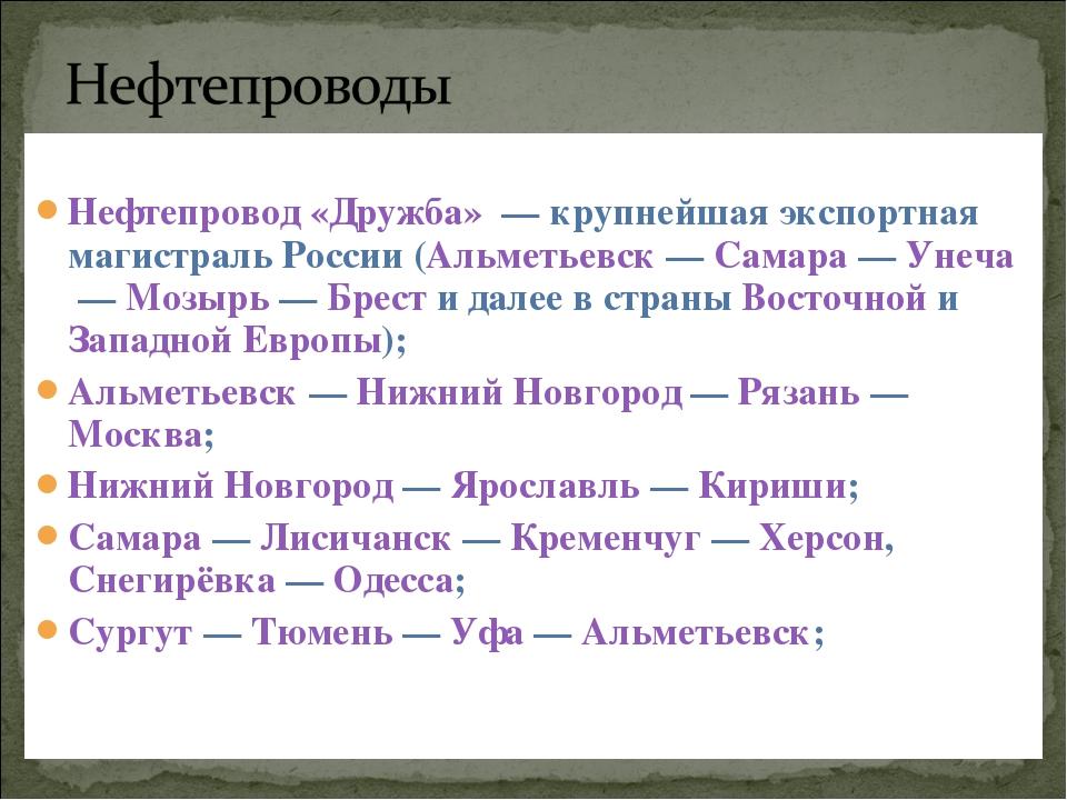 Действующие Нефтепровод «Дружба»— крупнейшая экспортная магистраль России (...