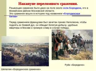 Решающее сражение было дано на поле около села Бородина, что в Можайском райо