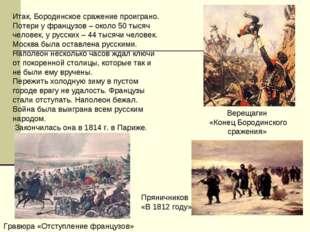 Итак, Бородинское сражение проиграно. Потери у французов – около 50 тысяч чел