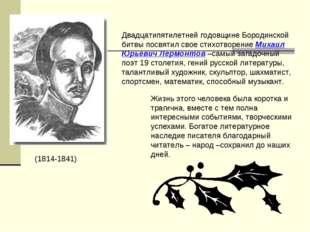 Двадцатипятилетней годовщине Бородинской битвы посвятил свое стихотворение Ми