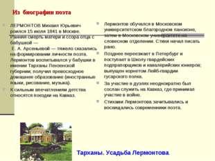 Из биографии поэта ЛЕРМОНТОВ Михаил Юрьевич роился 15 июля 1841 в Москве. Ран