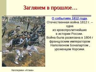 Заглянем в прошлое… О событиях 1812 года. Отечественная война 1812 г. – одна