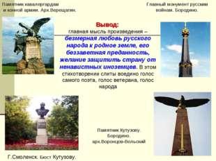 Вывод: главная мысль произведения – безмерная любовь русского народа к родное