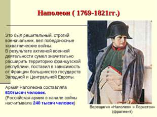Наполеон ( 1769-1821гг.) Верещагин «Наполеон и Лористон» (фрагмент) Это был р