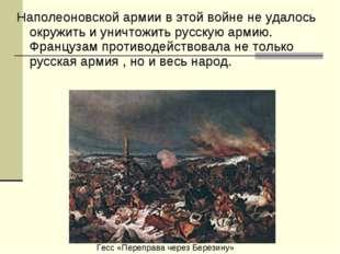 Наполеоновской армии в этой войне не удалось окружить и уничтожить русскую ар