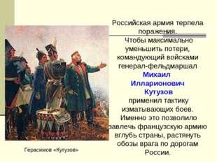 Российская армия терпела поражения. Чтобы максимально уменьшить потери, коман