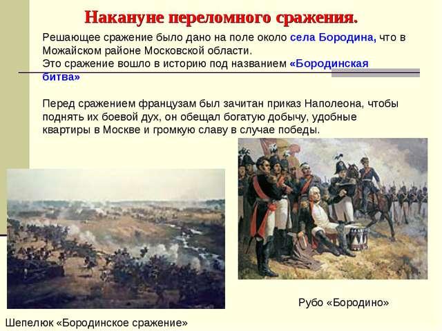 Решающее сражение было дано на поле около села Бородина, что в Можайском райо...