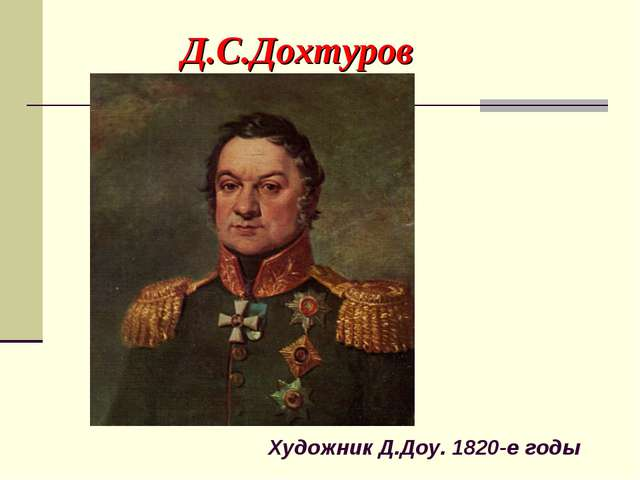 Д.С.Дохтуров Художник Д.Доу. 1820-е годы